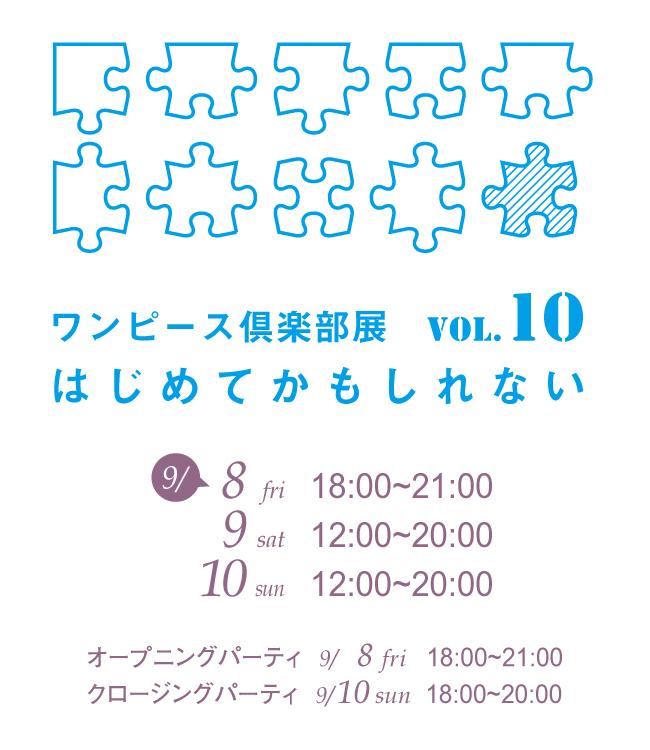 ワンピース倶楽部展 Vol.10「はじめてかもしれない」