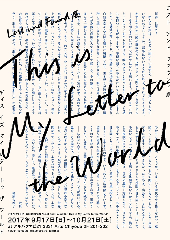 Lost & Found 〜This is My Letter to the World〜 3331 Arts Chiyoda