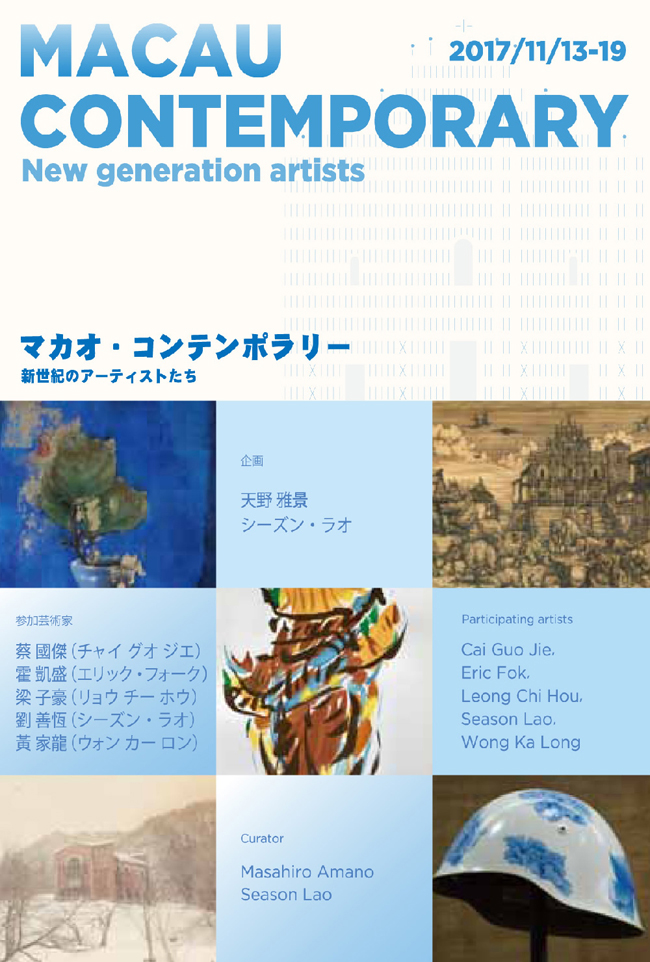 Macau Contemporary | New generation artists