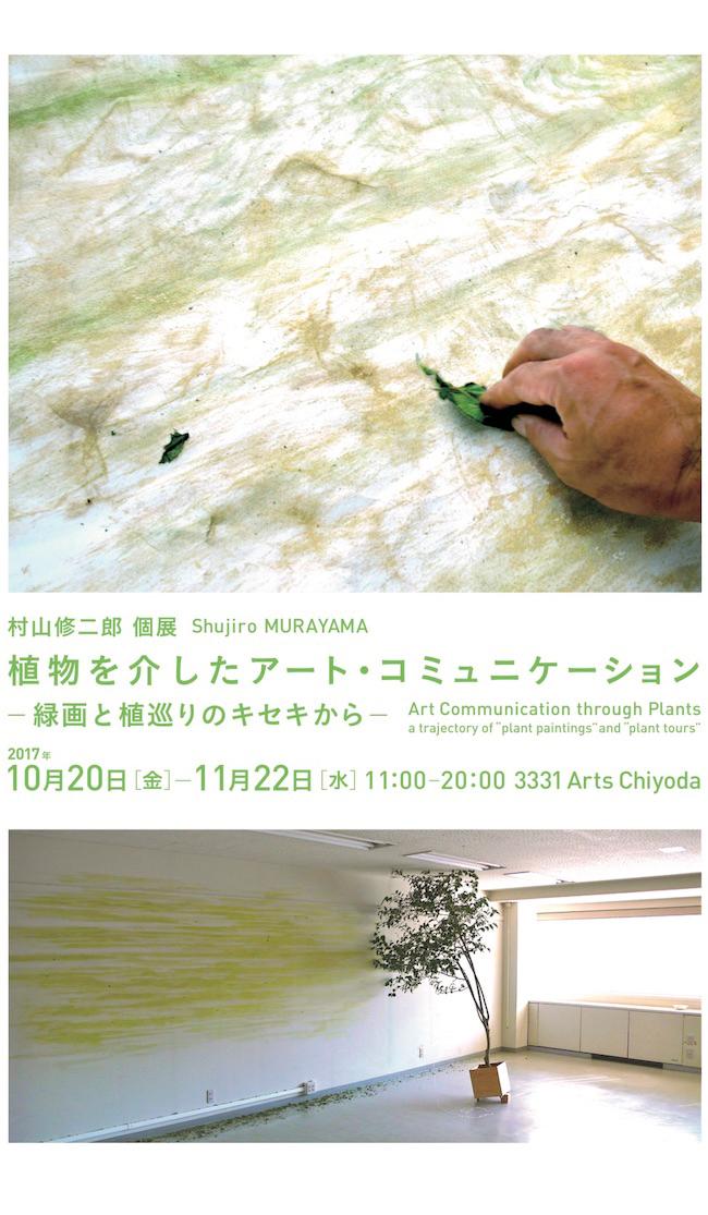 村山修二郎個展『植物を介したアート・コミュニケーション - 緑画と植巡りのキセキから -- 』