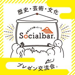 socialbar -HAC- 特別版 北斎が見た江戸の花