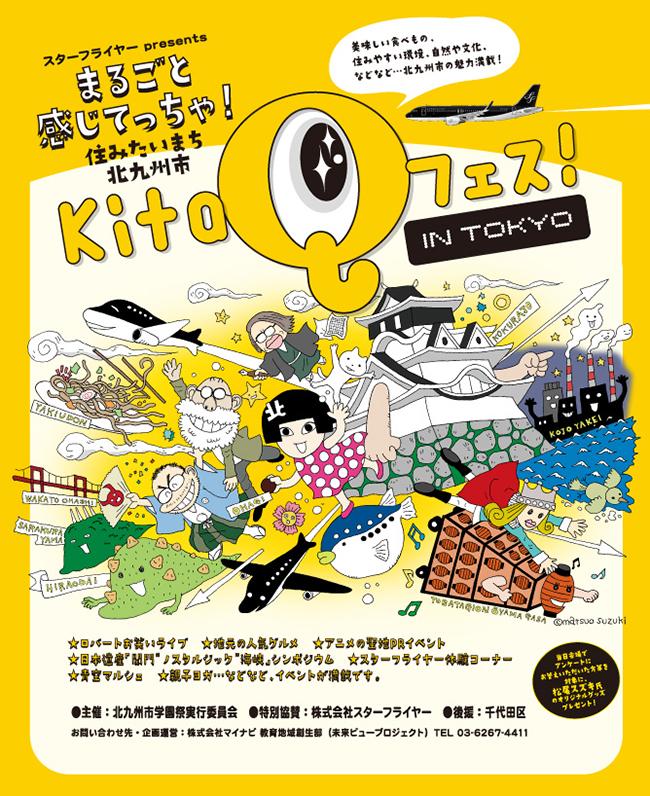 スターフライヤー presents KitaQフェスinTokyo