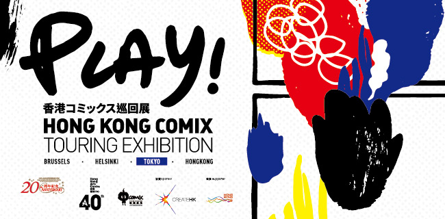 HONG KONG COMIX   TOURING EXHIBITION