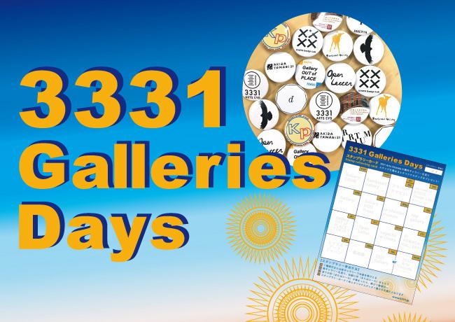3日間限定『3331 Galleries Days』でギャラリーを巡ろう!