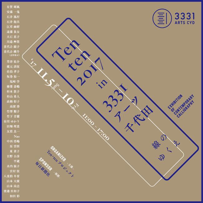 Ten・ten 2017 in 3331 アーツ 千代田