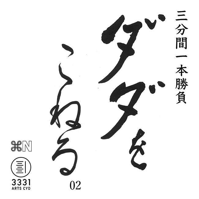緊急企画・プレゼンター募集!!! [「ダダをこねる/02」三分間一本勝負!]コマンドN 20周年企画展 トークイベント