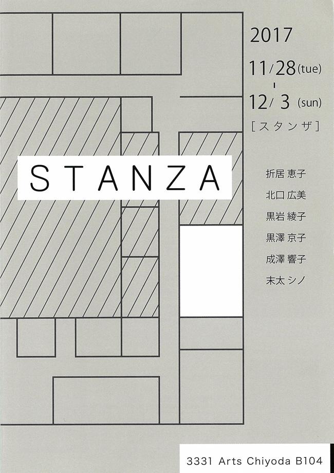 STANZA vol.3