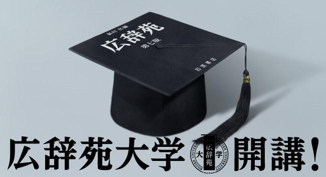 広辞苑大学