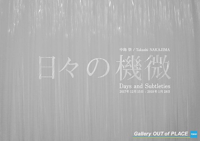 "Takashi NAKAJIMA  ""Days and Subtleties"""