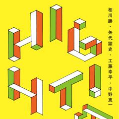 アキバタマビ21 第65回展覧会「HIGHTI展」