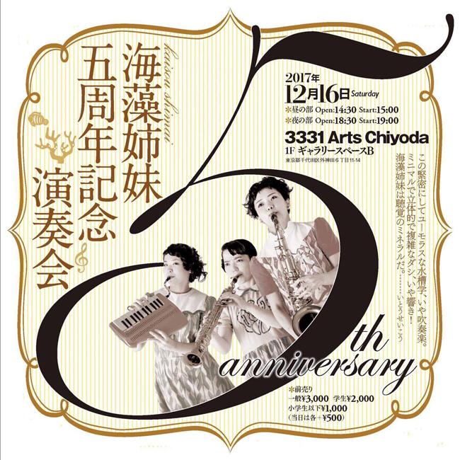 海藻姉妹五周年記念演奏会
