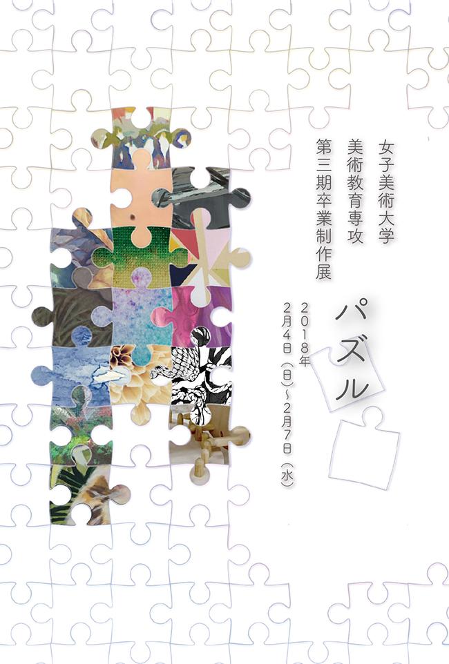 卒業制作展_凸凹(パズル)