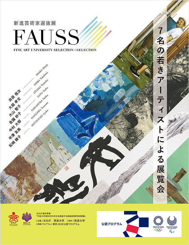 新進芸術家選抜展FAUSS