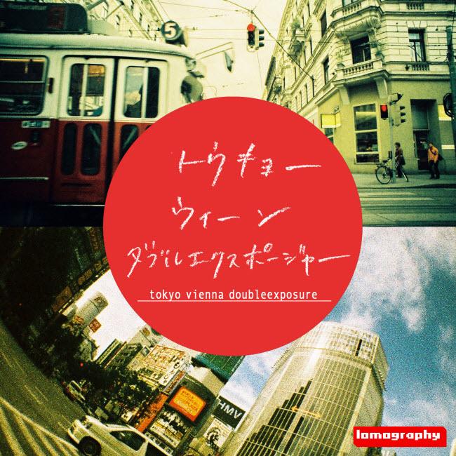 【Lomography 25周年記念】2017年12月21日(木)より『 トウキョー・ウィーン・ダブルエクスポージャー 』写真展 開催!
