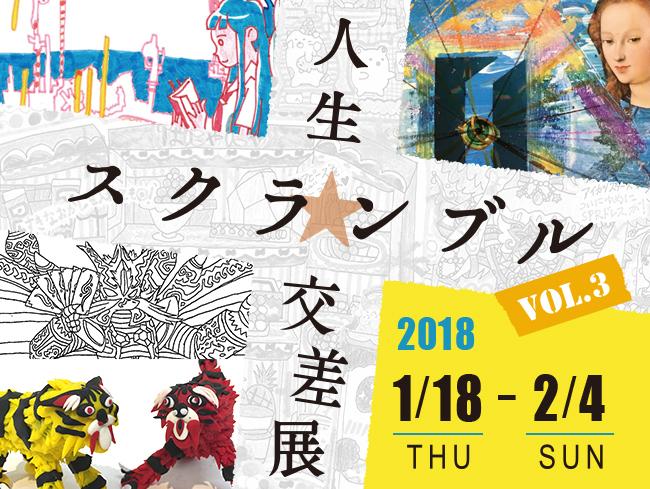 エイブルアート芸術大学展覧会「人生★スクランブル交差点Vol.3」
