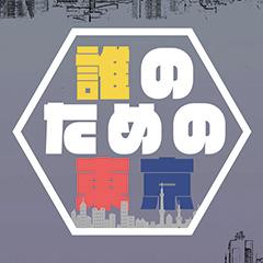 誰のための東京 早稲田大学空間映像ゼミナール展2018