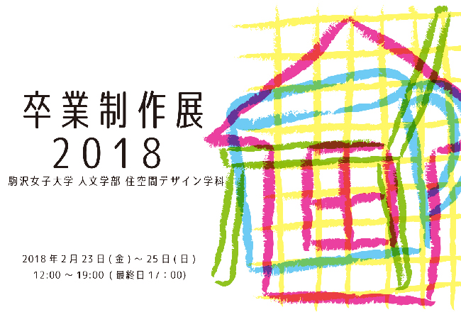 Graduation Projects Exhibition 2018, Department of Living Space Design, Komazawa Women's University.