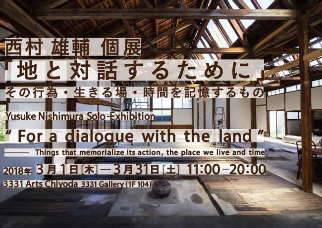 "YusukeNishimura Solo Exhibition "" For a dialogue with the land "" Things that memorialize its action, the place we live and time"