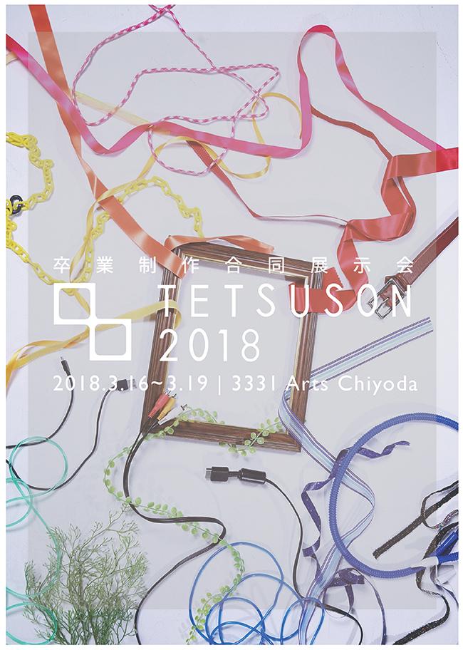卒業制作合同展示会TETSUSON2018