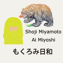 宮本承司×三好愛「もくろみ日和」