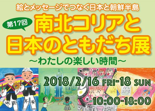 17th Friend of Northeast asia - Exchange exhibition of children's art-