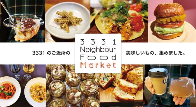 3331 NeighborFood Market ~3331のご近所の美味しいもの、集めました~