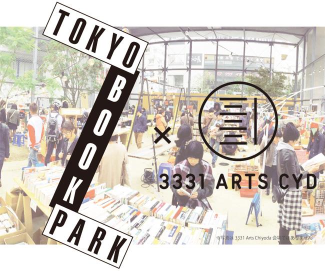 TOKYO BOOK PARK × 3331 〜トキメク古書のアートな広場〜