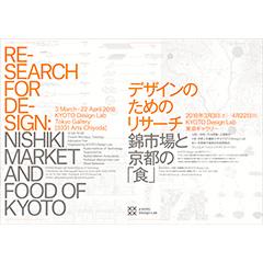 デザインのためのリサーチ----錦市場と京都の「食」