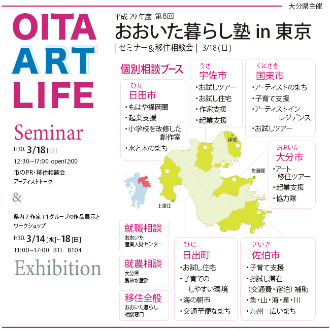 第8回「おおいた暮らし塾in東京 ~OITA ART LIFE~」セミナー・移住相談会