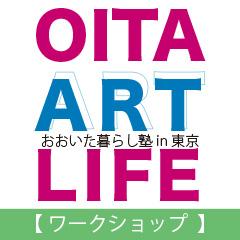 第8回「おおいた暮らし塾in東京 ~OITA ART LIFE~」 ワークショップ