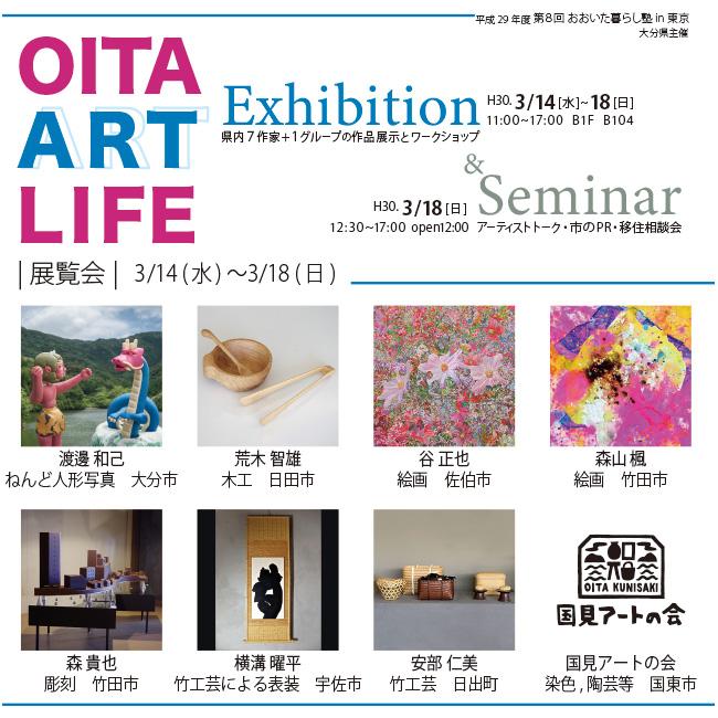 第8回「おおいた暮らし塾in東京 ~OITA ART LIFE~」 展覧会
