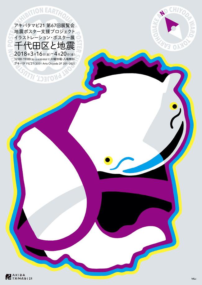 アキバタマビ21 第67回展覧会 地震ポスター支援プロジェクト イラストレーション・ポスター展「千代田区と地震」