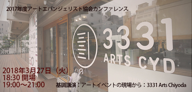 2017年度アートエバンジェリスト協会カンファレンス「アートイベントの現場から:3331 Arts Chiyoda」