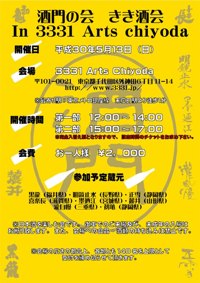 酒門の会 きき酒会 In 3331 Arts Chiyoda