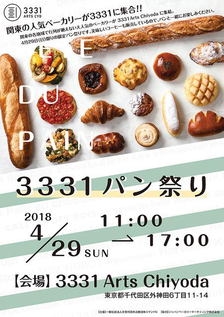 3331パン祭り 〜COPAINS de 3331 1st Anniversary〜