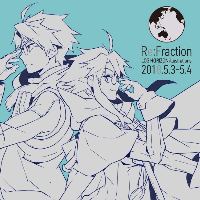 〈変転〉Re:Fraction - LOG HORIZON illustrations -