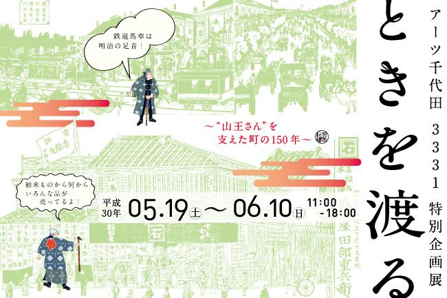 【講座】麹町大通りの賑わい150年をわたる