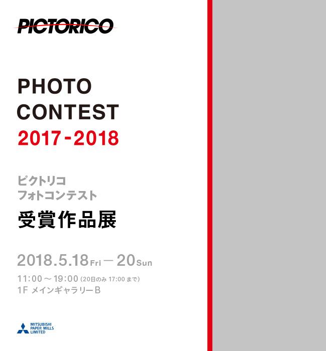 ピクトリコフォトコンテスト2017-2018受賞作品展