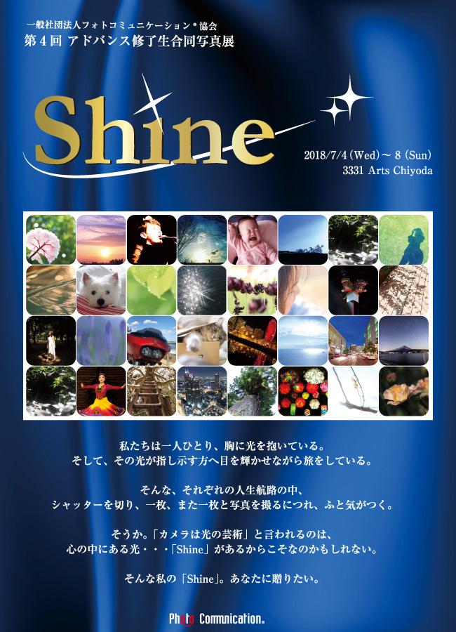 一般社団法人フォトコミュニケーション協会 合同写真展 ″Shine″