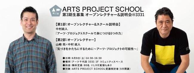 【ARTS PROJECT SCHOOL開講プレ企画】山崎亮×中村政人トーク