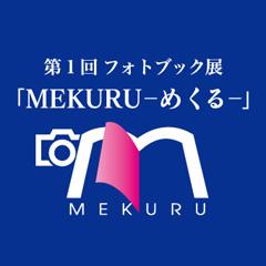 第1回フォトブック展「MEKURU-めくる-」