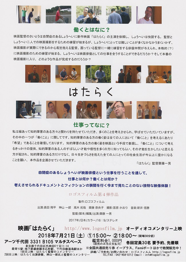 Film「Hataraku」  Audio commentary screening