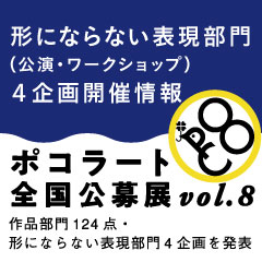 「ポコラート全国公募展 vol.8」 形にならない表現部門(公演・ワークショップ)情報