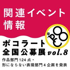 「ポコラート全国公募展 vol.8」関連イベント情報
