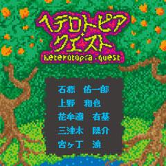 アキバタマビ21 第70回展覧会「ヘテロトピア・クエスト」