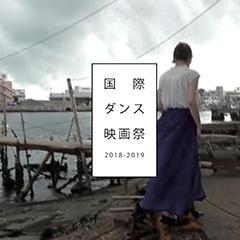 国際ダンス映画祭・東京 「巡回上映+ワークショップ」