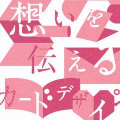 第2回想いを伝えるカードデザイン大賞作品展示・トークイベント