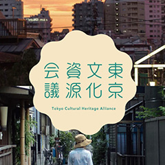 [WTB?展]東京ビエンナーレが地域に何を生み出すのか?「東京文化資源区の観点から「東京ビエンナーレ」を考える」
