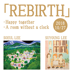 「REBIRTH」 Happy togetherx時計のない部屋/A room without a clock)