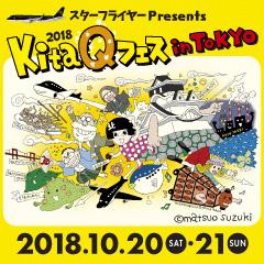 KitaQフェス in TOKYO 2108